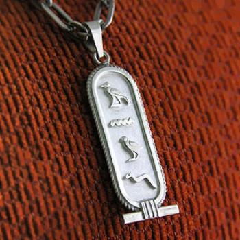 Silver customizable Egyptian cartouche with Filigree Border